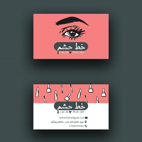 کارت ویزیت آرایشگاه زنانه طرح 47