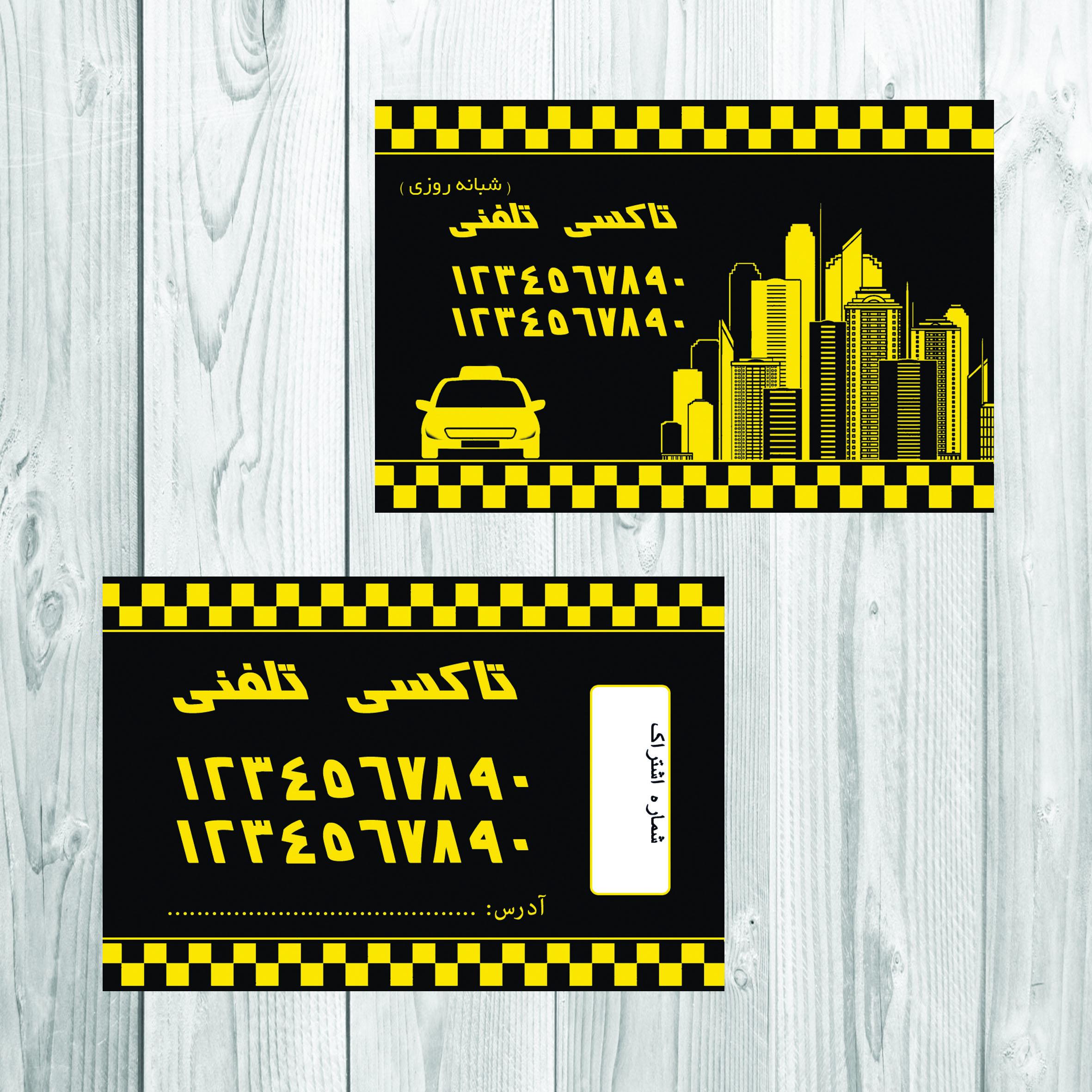 کارت ویزیت تاکسی تلفنی طرح 31