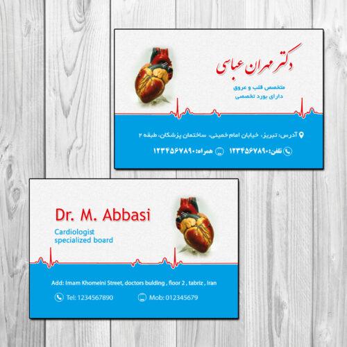 کارت ویزیت پزشکی طرح 51