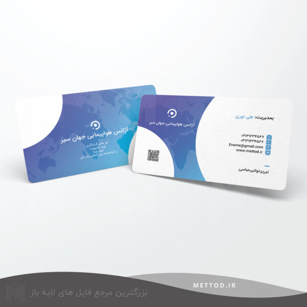 کارت ویزیت طرح آژانس هوایی 150
