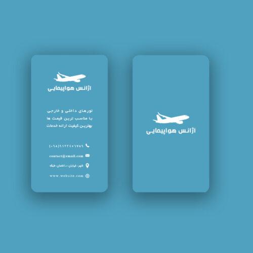 کارت ویزیت آژانس مسافرتی طرح 112