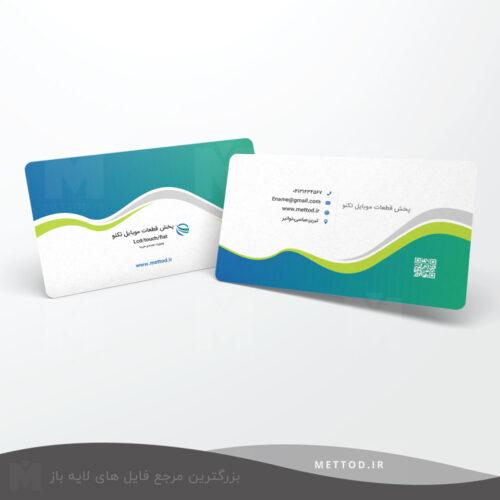 کارت ویزیت پخش قطعات موبایل طرح 151