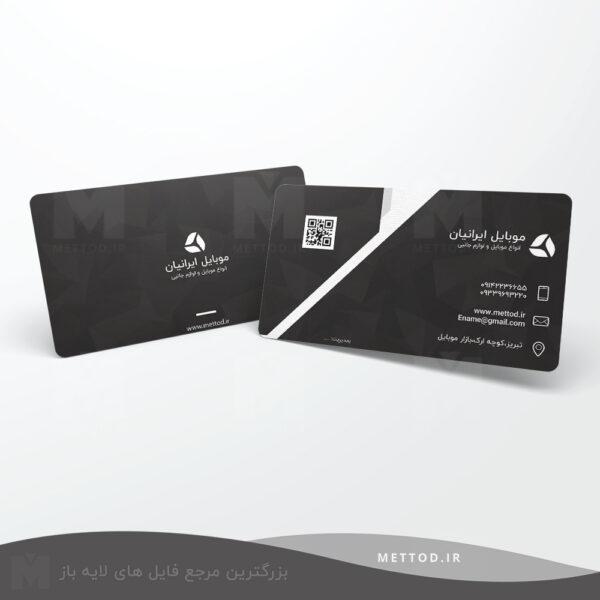 کارت ویزیت موبایل فروشی طرح 72