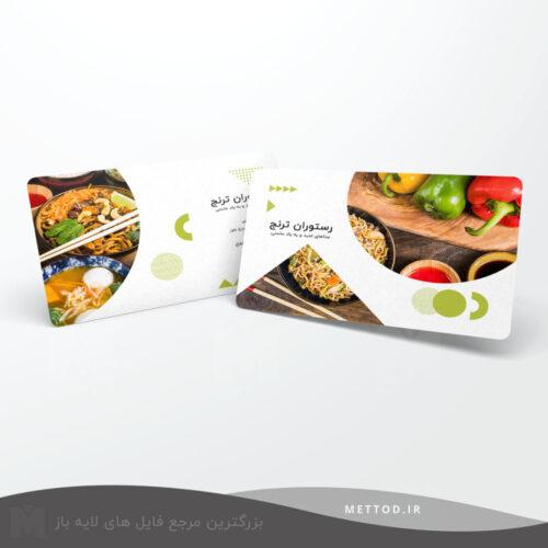 کارت ویزیت رستوران طرح 73