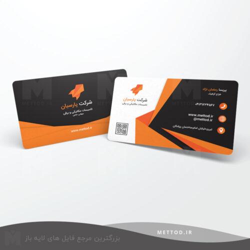 کارت ویزیت شخصی طرح 158