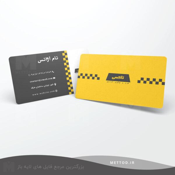 کارت ویزیت تاکسی تلفنی طرح 111