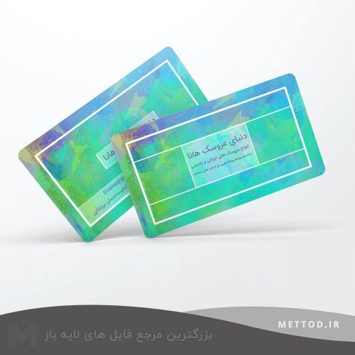 کارت ویزیت شخصی طرح 198