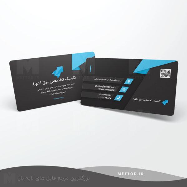 کارت ویزیت شخصی طرح 200