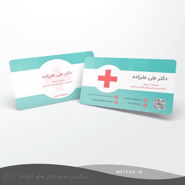 کارت ویزیت دامپزشکی طرح 205