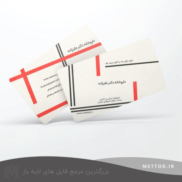 کارت ویزیت شخصی طرح 206