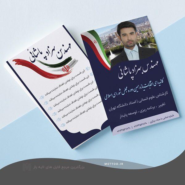 کارت ویزیت انتخاباتی طرح 292