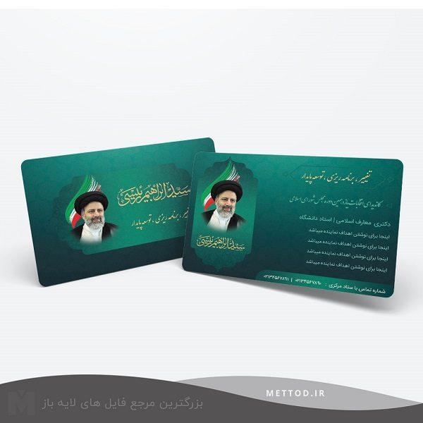 کارت ویزیت انتخاباتی روحانیون