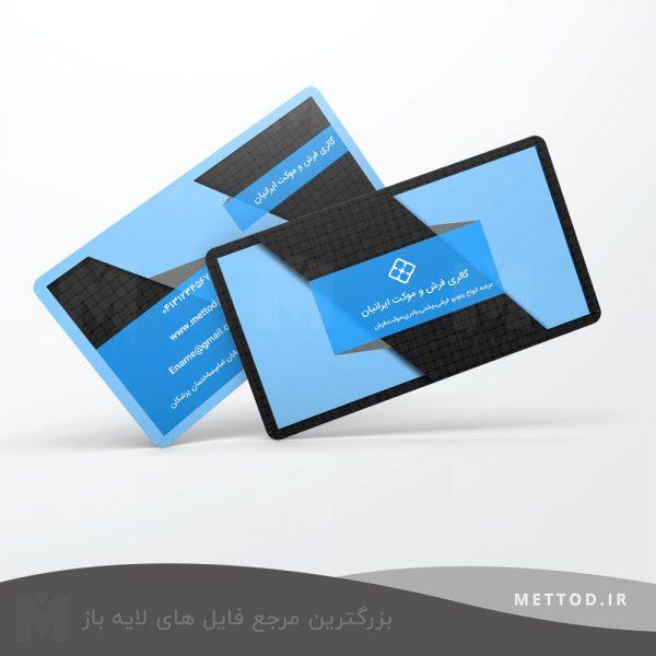 کارت ویزیت شخصی طرح 208