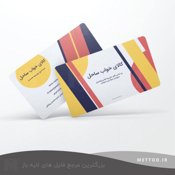 کارت ویزیت شخصی طرح 215