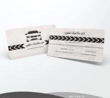 کارت ویزیت مکانیکی طرح 186