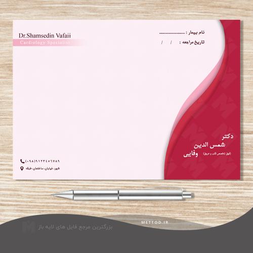 نسخه پزشک و دندانپزشک طرح 1