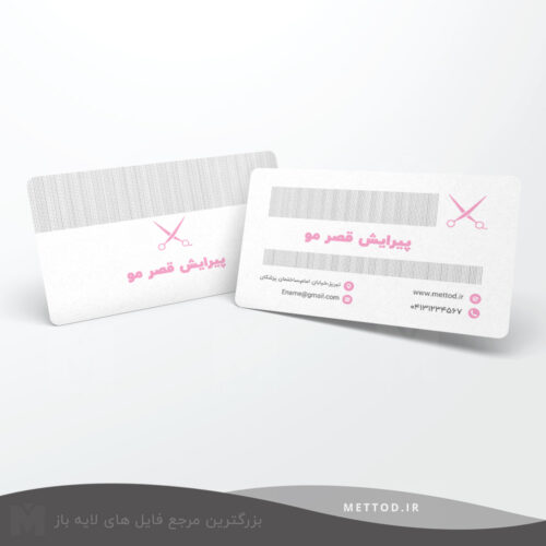 کارت ویزیت آرایشگاه طرح 228