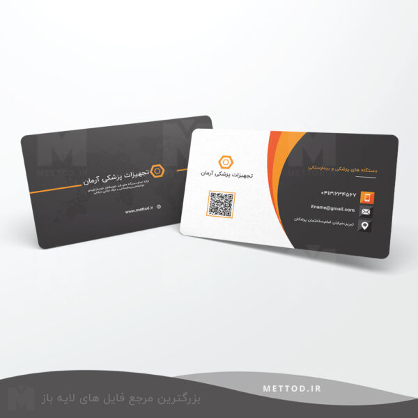 کارت ویزیت لایه باز شرکتی طرح 190