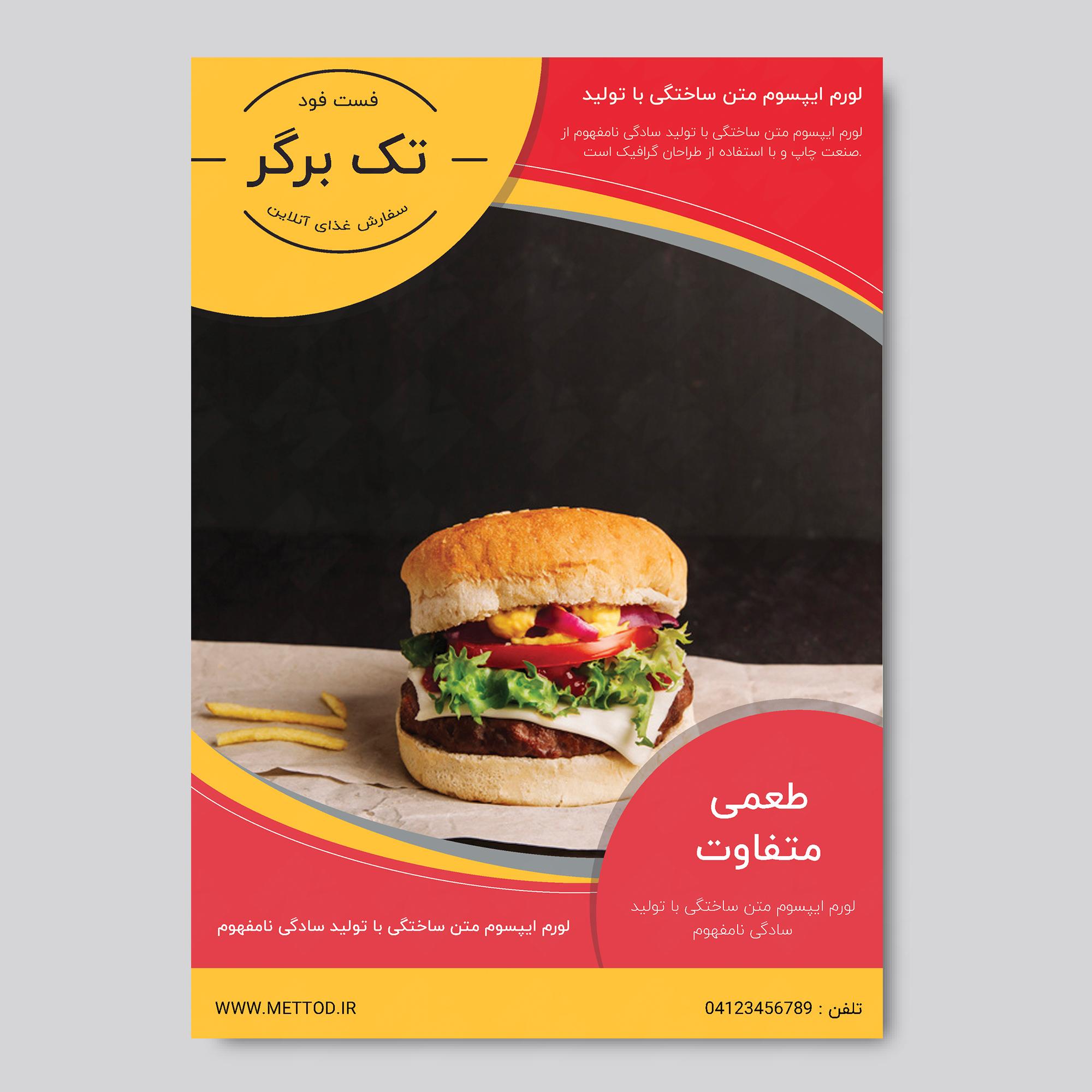 تراکت ساندویچی و همبرگر طرح 6