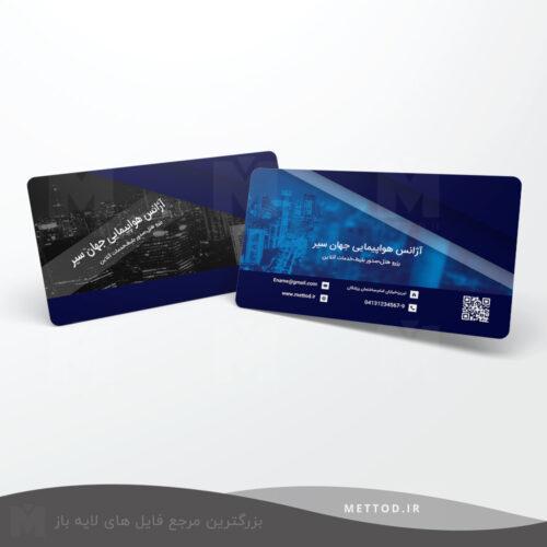 کارت ویزیت آژانس هوایی طرح 192