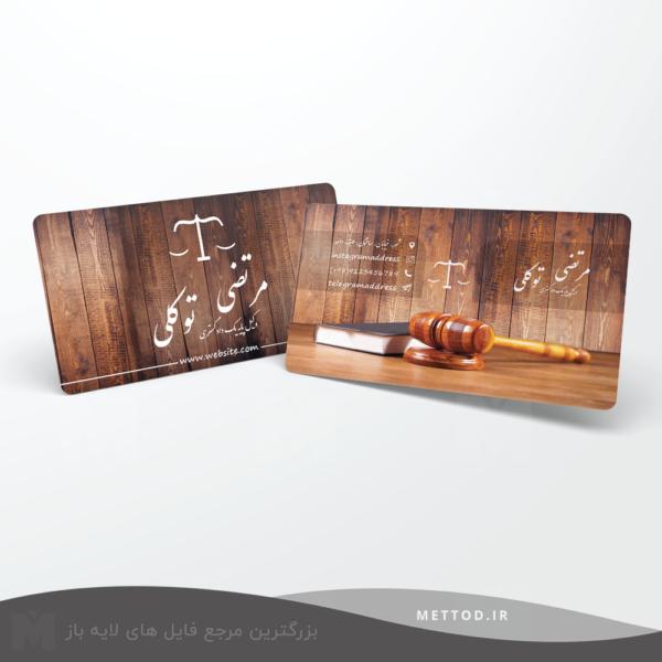 کارت ویزیت وکیل طرح 327