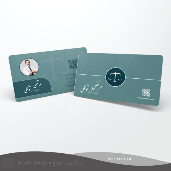 کارت ویزیت لایه باز وکیل طرح 328