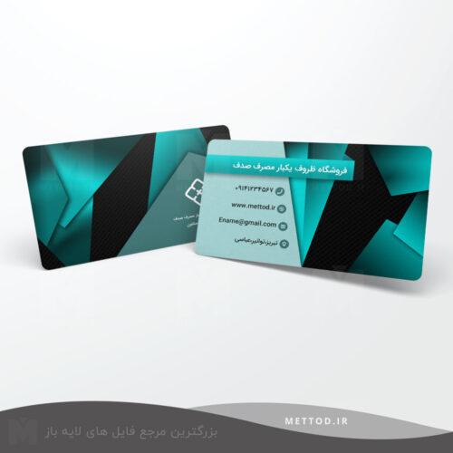 کارت ویزیت شرکتی طرح 235