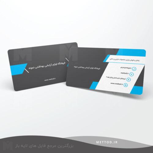 کارت ویزیت شرکتی طرح 332