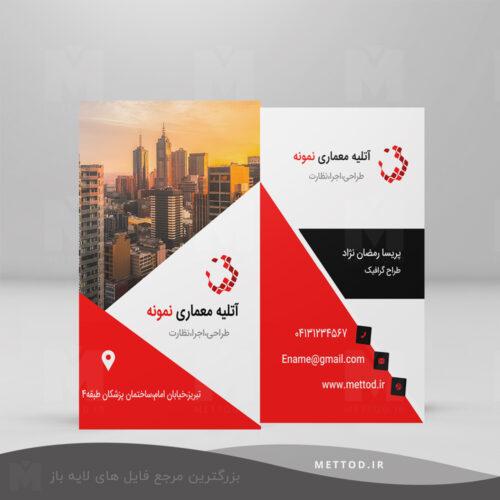 کارت ویزیت مشاور املاک و شرکتی طرح 383