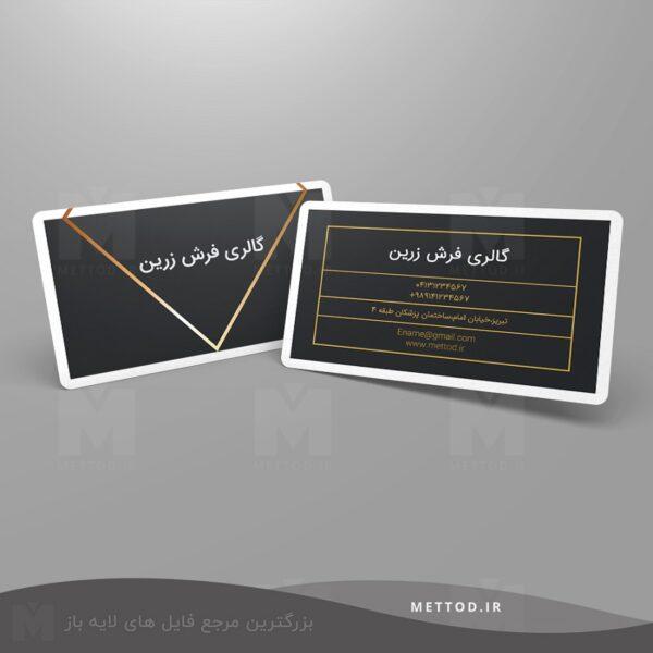 کارت ویزیت شرکتی طرح 402