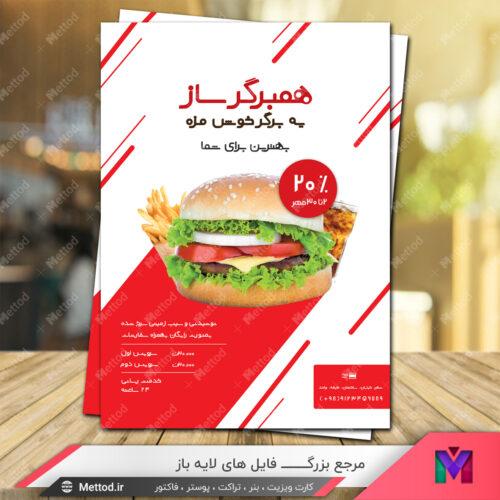 تراکت همبرگر طرح 23