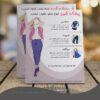 تراکت پوشاک زنانه طرح 19