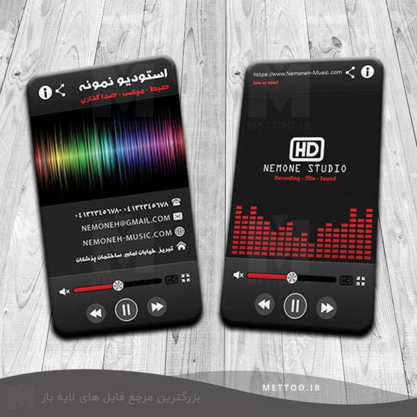 کارت ویزیت موسیقی طرح 410