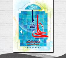 بنر عید غدیر طرح 49