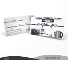 کارت ویزیت لوازم خانگی طرح 465