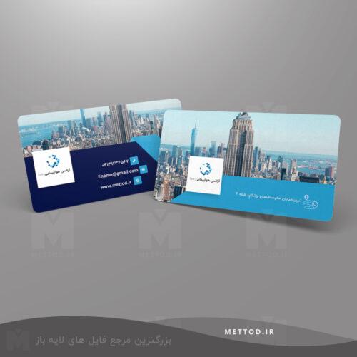 کارت ویزیت آژانس مسافرتی طرح 457