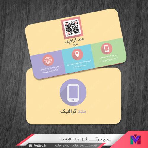 کارت ویزیت موبایل فروشی طرح 498