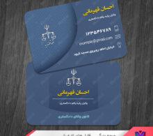 کارت ویزیت خاص وکلا طرح 514