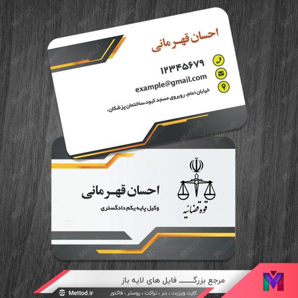 کارت ویزیت وکیل