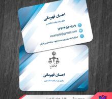 کارت ویزیت خاص وکیل طرح 519