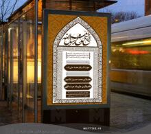 بنر شهادت حضرت محمد طرح 130