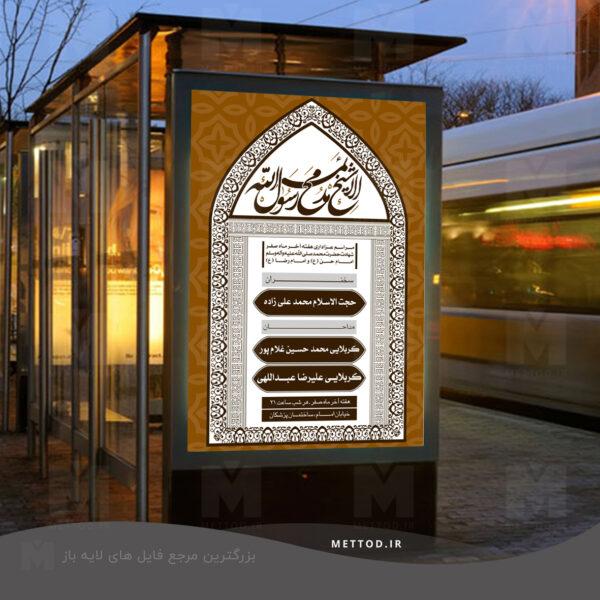 بنر شهادت حضرت محمد
