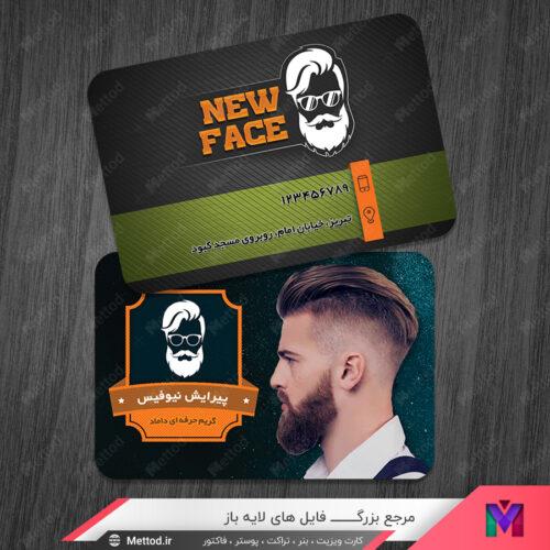 کارت ویزیت آرایشگاه مردانه طرح 533