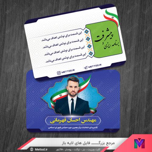 کارت ویزیت انتخابات طرح 483