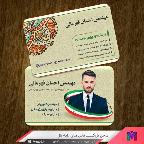 طرح کارت ویزیت انتخابات