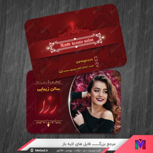 کارت ویزیت آرایشگاه زنانه طرح 542
