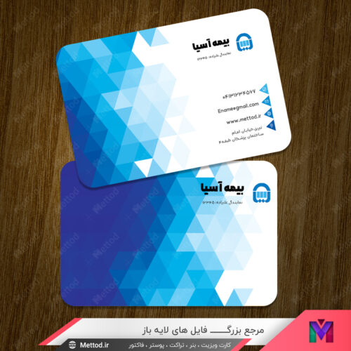 کارت ویزیت بیمه آسیا طرح 564