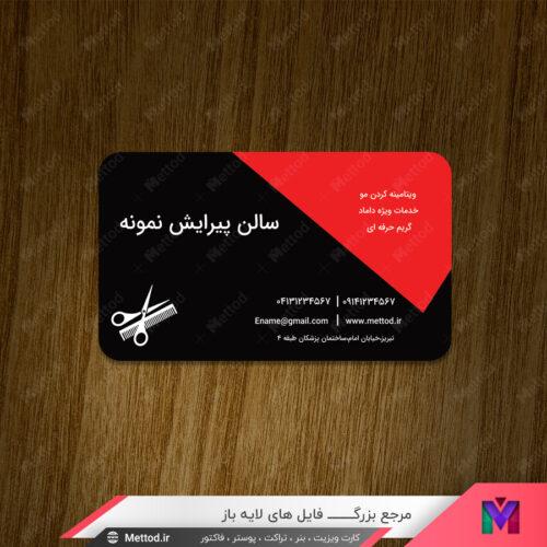 کارت ویزیت ساده آرایشگاه طرح 565
