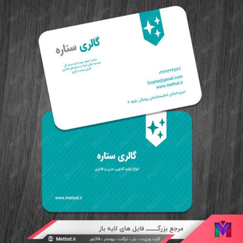 کارت ویزیت گالری طرح 609