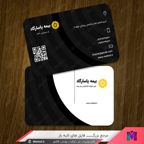 کارت ویزیت بیمه پاسارگاد طرح 620
